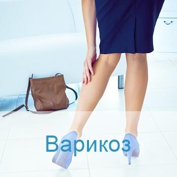 Самые читаемые статьи: Новокузнецк лечение варикоза